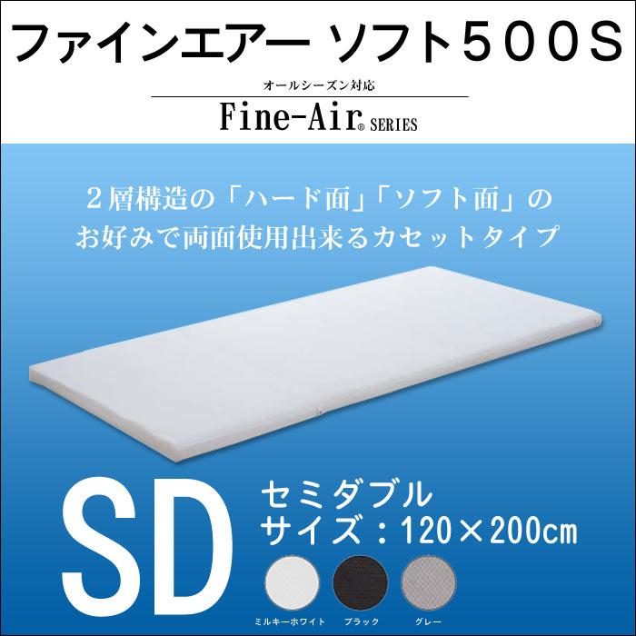 ファインエアーソフト600 高約5cm セミダブル マットレス ハード面とソフト面の両面使用カセットタイプ Fine-Air マット エアサスペンションマットレス 折りたたみ収納可能