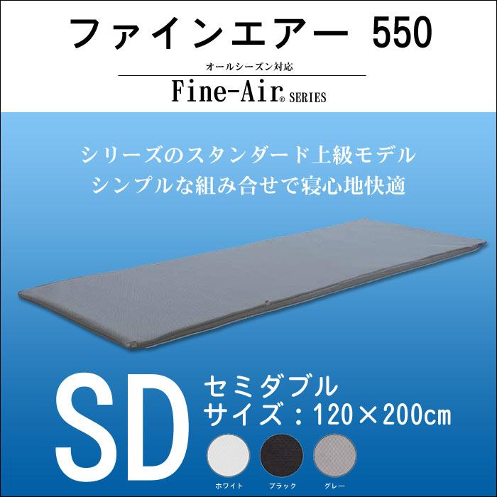 ファインエアー550 セミダブル マットレス シンプルなスタンダード上級モデル Fine-Air マット エアサスペンションマットレス