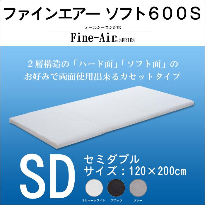 ファインエアーソフト700 高約6cm セミダブル マットレス ハード面とソフト面の両面使用カセットタイプ Fine-Air マット エアサスペンションマットレス 折りたたみ収納可能