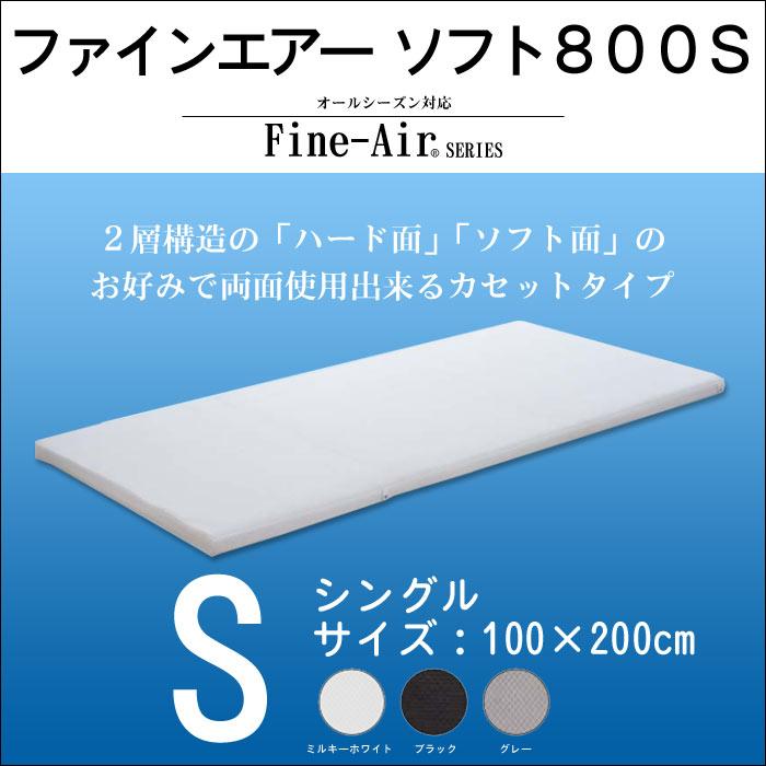ファインエアーソフト800 高約8cm シングル マットレス ベッドマット ハード面とソフト面の両面使用カセットタイプ Fine-Air マット エアサスペンションマットレス 折りたたみ収納可能