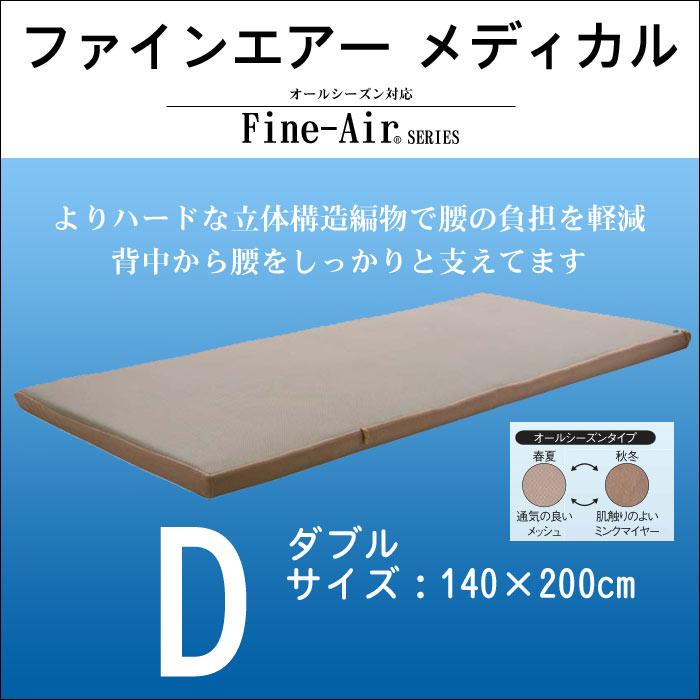 ファインエアーメディカル ダブル マットレス よりハードな立体構造編物で腰の負担を軽減 Fine-Air マット エアサスペンションマットレス 折りたたみ収納可能