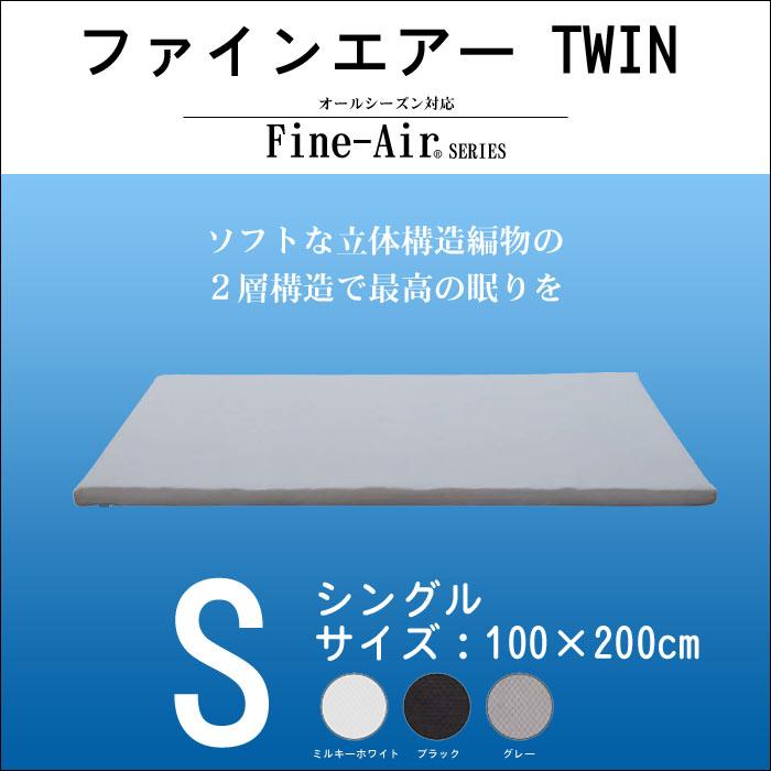 ファインエアーTWIN シングル マットレス ベッドマット ソフトとハード2層構造で両面使用可能 Fine-Air マット エアサスペンションマットレス 折りたたみ収納可能