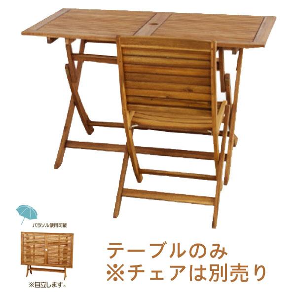 クーポン配布中 P15 テーブル 幅120cm 食卓テーブル ダイニングテーブル パラソル使用可能 アカシア材 オイル仕上げ m006- 【限界価格】【QSM-220】【2D】
