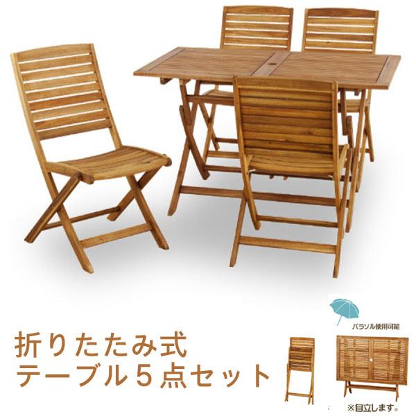 テーブル5点セット 幅120cm 食卓テーブル ダイニングテーブル パラソル使用可能 アカシア材  オイル仕上げ m006- 【限界価格】【QSM-20K】【2D】