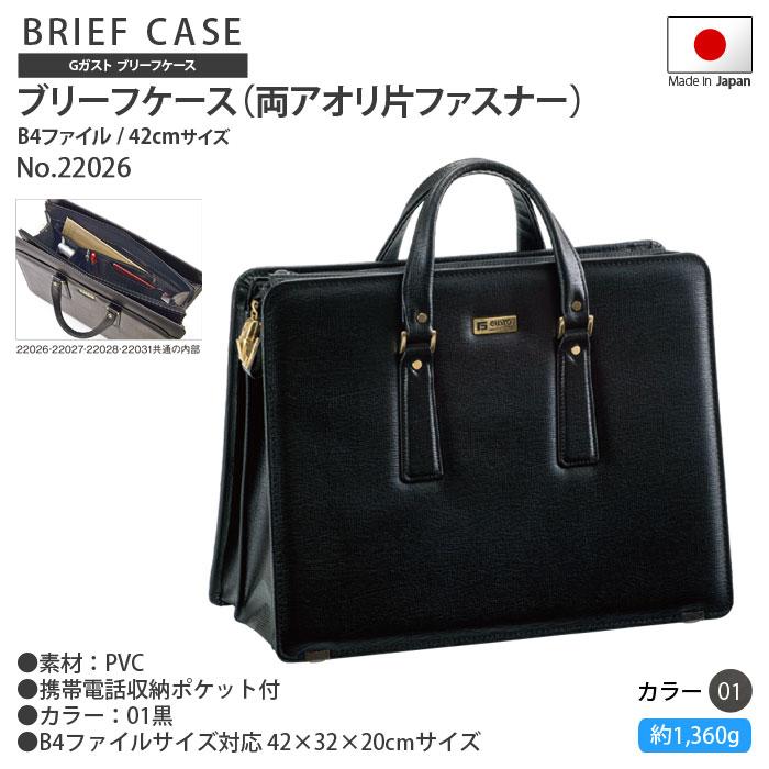 ブリーフケース 両アオリ片ファスナー 携帯電話収納ポケット付 B4書類 42cmサイズ 豊岡の鞄 日本製  PR10【さらに特典付き】