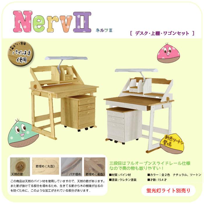 学習デスクセット (本体 上棚 ワゴンセット) ネルフII 2カラー  PR2