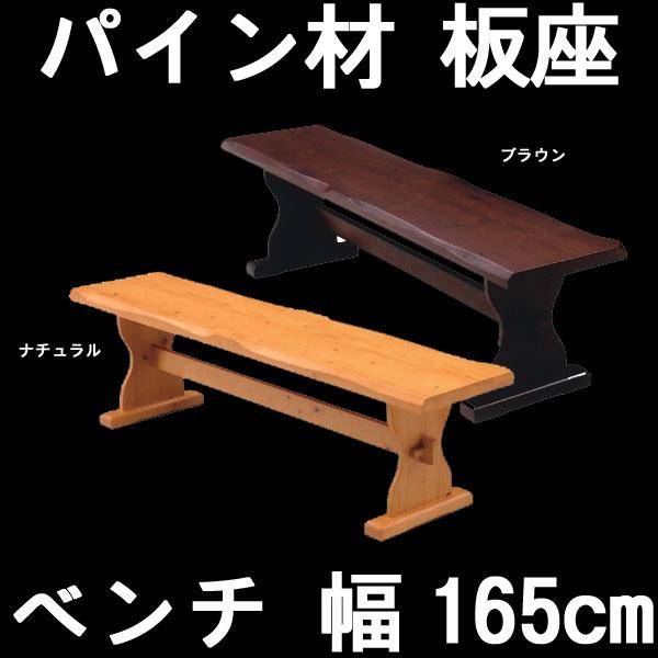 ベンチチェア 1脚のみ 幅165cm パイン材 板座 ブラウン ナチュラル ベンチいす イス 腰掛 腰掛け 腰かけ ベンチイス 長椅子 背もたれ無し 北欧 椅子 PR2 GMK-dc