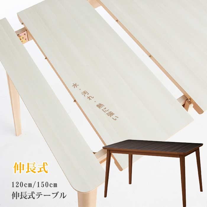 伸張式 ダイニングテーブルのみ 幅120cm、150cm 熱、傷に強いメラミン天板 ツートン ホワイト ダークブラウン 伸長式 食卓テーブル 食卓 伸びる モダンテイスト 北欧テイスト  PR2
