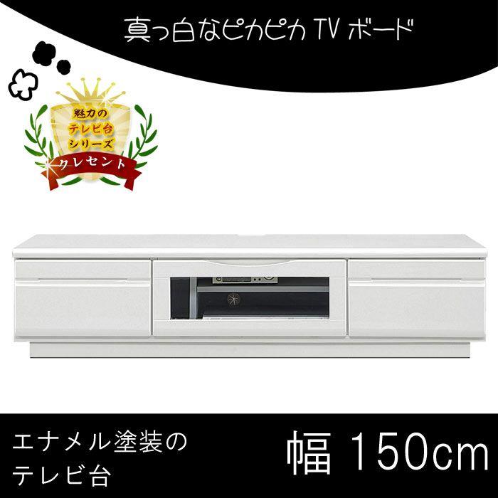 エナメル塗装 テレビ台 幅150cm 白い 艶 つるつる リビングボード ローボード TVボード テレビ台 テレビボード  PR2