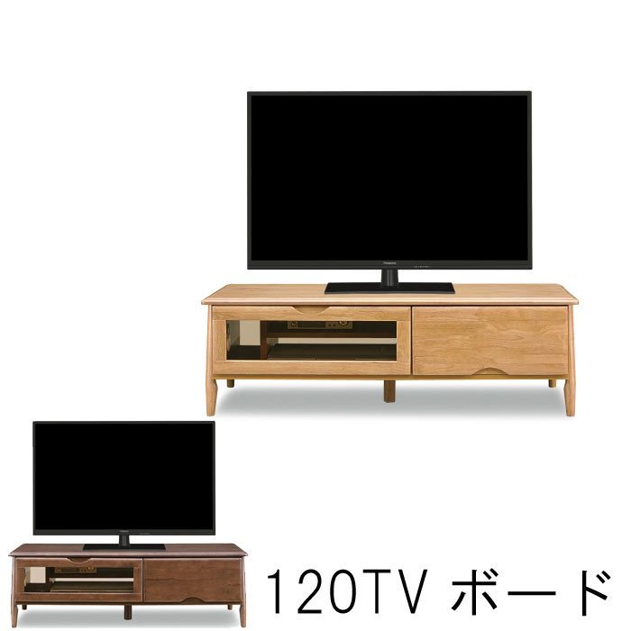 テレビ台 幅120cm 120TV 無垢材 ナチュラル ブラウン 茶色 リビングボード ローボード TVボード テレビ台 テレビボード  PR2【QSM-220】  t001-