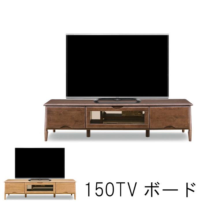 テレビ台 幅150cm 150TV 無垢材 ナチュラル ブラウン 茶色 リビングボード ローボード TVボード テレビ台 テレビボード  PR2