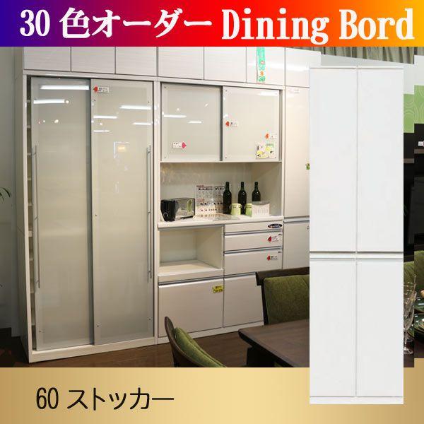 食器棚 30色カラーオーダー 幅60cm 日本製 耐震構造 キッチンボード【地域限定大型設置便送料無料】ダイニングボード【開梱設置送料無料】