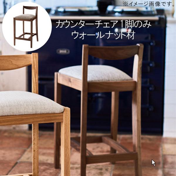 カウンターチェア ウォールナット材 カウンターチェアー バーカウンター用 キッチンカウンターチェア ハイスツール スツール すつーる チェア チェアー いす イス 椅子 t002-m044-kch202w