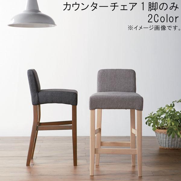 カウンターチェア ラバーウッド材 カウンターチェアー バーカウンター用 キッチンカウンターチェア ハイスツール スツール すつーる チェア チェアー いす イス 椅子 t002-m044-kch208