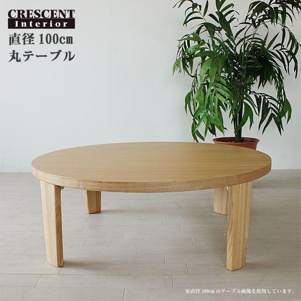 リビングテーブル 丸 大きなちゃぶ台 テーブル 幅100cm ローテーブル 丸 円形【PR1】mal-dacks100【RW】mal-dacks100(mal-) GMK-lt