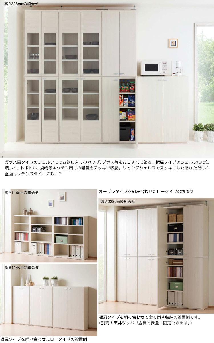収納家具 幅74.3cm 板扉タイプ 2個セット 天井ツッパリ金具付き 日本製