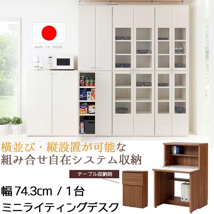 収納家具 幅74.3cm デスク 日本製 完成品 組み合せ自由自在 ユニット式 壁面シリーズ リビングルーム 壁面収納ラック  キッチン収納 キャビネット カウンター シェルフ ラック  リビングボード リビング収納 サイドボード