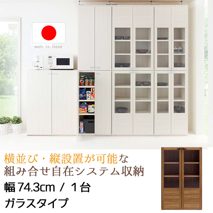 収納家具 幅74.3cm ガラスタイプ 日本製 完成品 組み合せ自由自在 ユニット式 壁面シリーズ リビングルーム 壁面収納ラック  キッチン収納 キャビネット カウンター リビングボード リビング収納 サイドボード