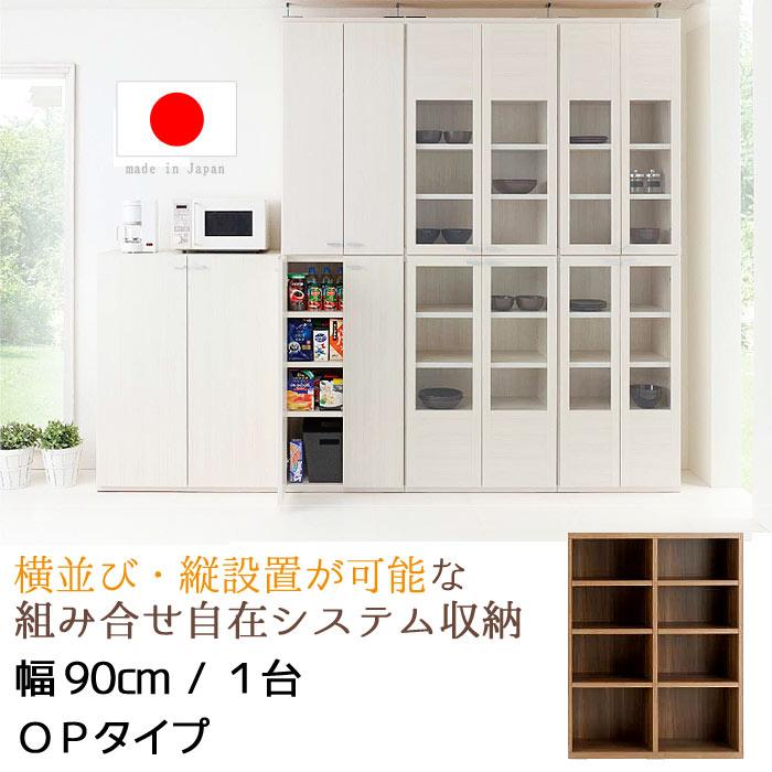 収納家具 幅90cm OPタイプ 日本製 完成品 組み合せ自由自在 ユニット式 壁面シリーズ リビングルーム 壁面収納ラック  キッチン収納 キャビネット カウンター シェルフ ラック  リビングボード リビング収納 サイドボード