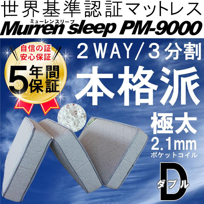 エアサスペンションマットレス+竹炭生地 堀田木工 世界基準認証 三つ