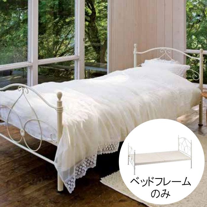 シングルベッドフレーム のみ ホワイト 白 ピンク ブラック  黒い 白い シングルベット ロマンチック お姫様 プリンセス ベッド ベット BED 【メーカー直送】【限界価格】t002-m039-3974822 【QSM-20K】【2D】