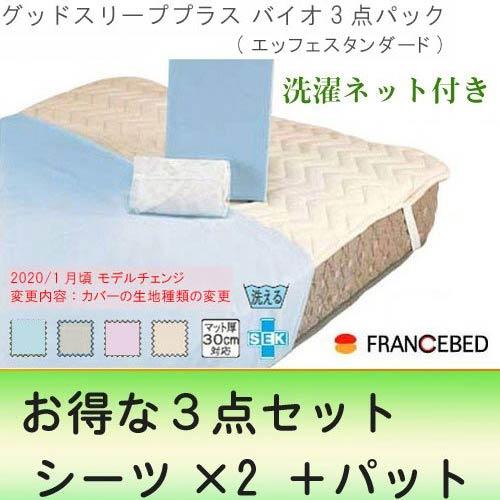 【プレミアムクーポン配布中】セミダブル用寝装品ベッド用 グッドスリーププラスバイオ3点パック(洗濯ネット付き) フランスベッド  ベッド ベット BED