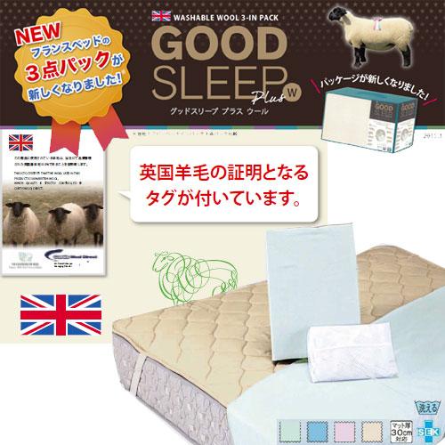 【プレミアムクーポン配布中】ダブルロング用寝装品 グッドスリーププラスウール3点パック(羊毛) (洗濯ネット付き) フランスベッド  ベッド ベット BED