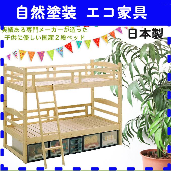 木製コンパクト二段ベッド 日本製自然塗料で子供の優しい パイン材  健康家具 【国産】透明感のある美しいナチュラル色♪  【OKB】 送料無料【OK】 ベッド ベット BED