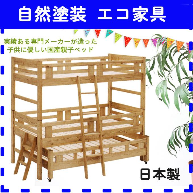 日本製自然塗料で子供に優しい木製 三段ベッド 親子ベッド 蜜ろう仕上げ  健康家具 【国産】 【OKB】 送料無料【OK】 ベッド ベット BED