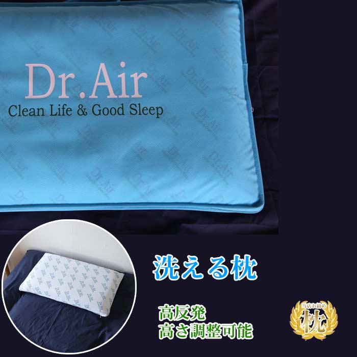 ドクターエア まくら 3Dクールピロー 3次元立体繊維 Dr.Air【さらに表示価格より20%off】