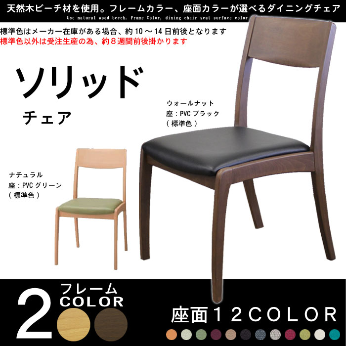 ソリッド チェア 4.2kg 座面PVC又は布 12色 ビーチ材 軽い椅子 ダイニング チェア 食卓チェア ナチュラル ウォールナット   北欧 モダン シンプル 椅子 イス いす