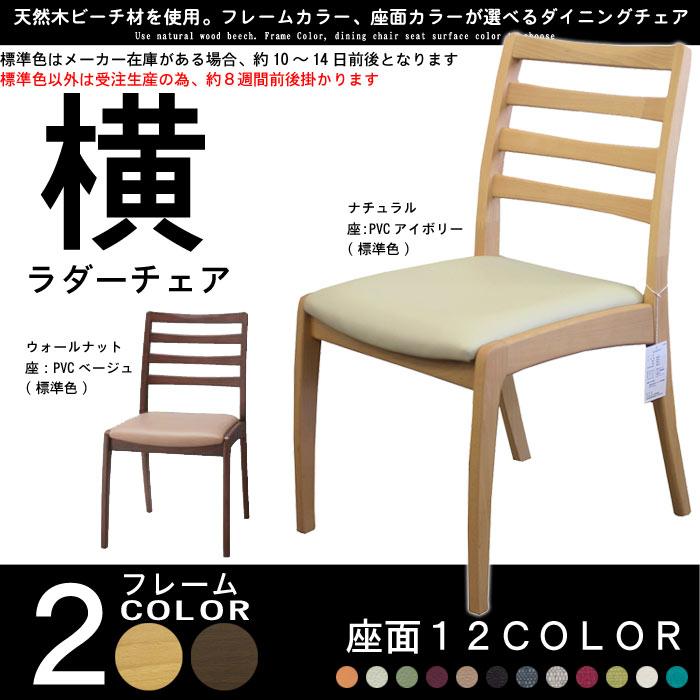 横ラダーチェア 4kg 座面PVC又は布 12色 ビーチ材 軽い椅子 ダイニング チェア 食卓チェア ナチュラル ウォールナット   北欧 モダン シンプル 椅子 イス いす