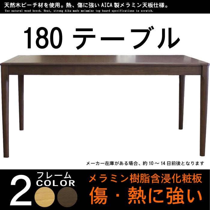 ダイニングテーブル 幅180cm 天板メラミン化粧 熱、キズに強い! ビーチ材 食卓テーブル ナチュラル ウォールナット GYHC【AAA】 北欧 モダン シンプル