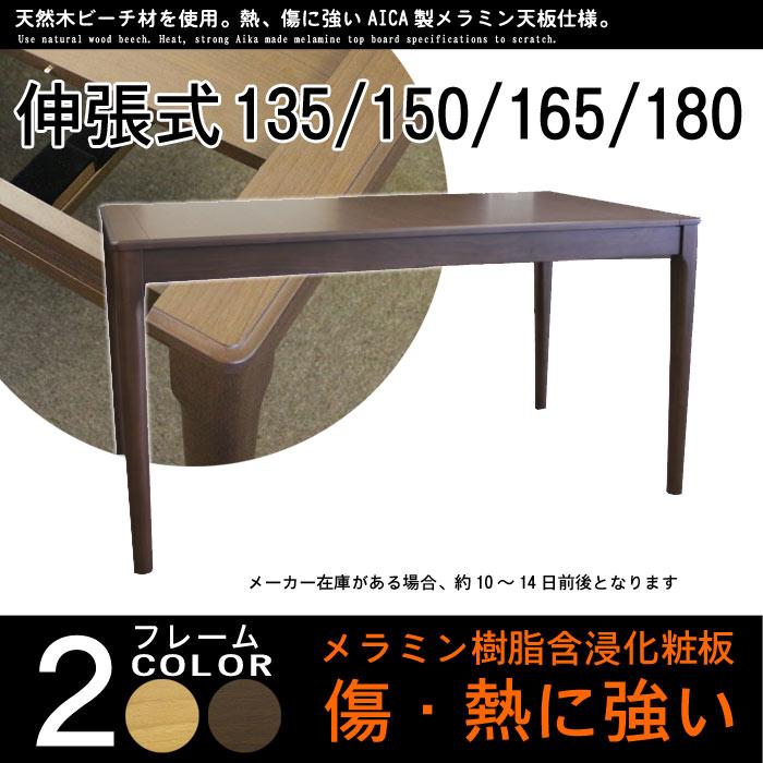 伸張式 ダイニングテーブル 幅135cm 150cm 165cm 180cm 天板メラミン化粧 熱、キズに強い! ビーチ材 ダイニングテーブル 食卓テーブル ナチュラル ウォールナット   北欧
