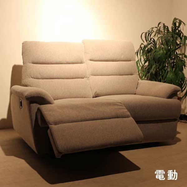 静かな電動リクライニング ソファ 2人掛けソファー ファブリック2色 aic-runi2 GMK-ofa