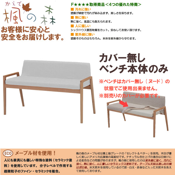 ベンチチェア本体(座面ヌード) ※ご使用には座面カバー(別売り)が必要です 幅105cm 楓の森 ベンチ KMBC-1830(本体) KNA KWN 食卓椅子 いす イス ミキモクメープル材 無垢材  P10