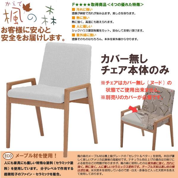 ダイニング チェア本体(座面ヌード) ※ご使用には座面カバー(別売り)が必要です 幅52.5cm 楓の森 チェアー KMC-830(本体) KNA KWN 食卓椅子 いす イス ミキモクメープル材 無垢材  P10