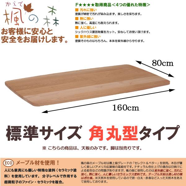 ダイニングテーブル 天板のみ 角丸型 幅160×80cm 楓の森 既製天板(角丸型) KMT-1610 KNA KWN ダイニングテーブル 天板 ミキモクメープル材 無垢材  【P1】