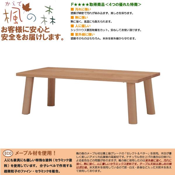 テーブル センターテーブル 幅110cm 楓の森 テーブル センターテーブルA(天板KMCT-1100 脚KMCL-344) ローテーブル センターテーブル ミキモクメープル材 無垢材  P10
