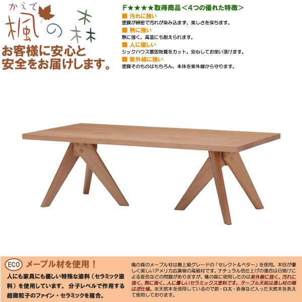 テーブル センターテーブル 幅110cm 楓の森 テーブル センターテーブルB(天板KMCT-1100 脚KMCL-332) ローテーブル センターテーブル ミキモクメープル材 無垢材  P10