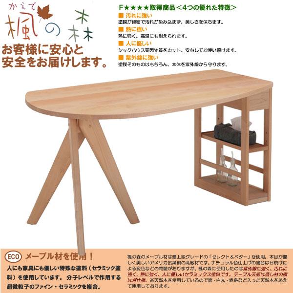 ダイニングテーブル 変形型天板 幅150cm 楓の森 ダイニングテーブル(天板KMLT-1530 ボックスKMLB-30 脚KML-731) ダイニングテーブル 天板 ミキモクメープル材 無垢材  P10
