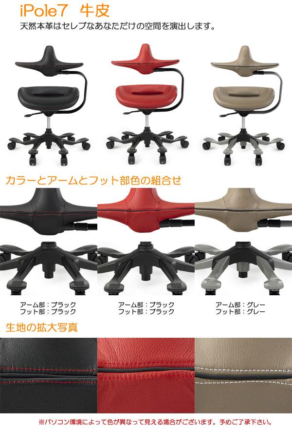 アイポールチェアー iPole7 牛皮タイプ(レッド、グレー、ブラック ) ウリドルチェアー Wooridul chair デザインチェアー  限界価格のため割引除外品 wn PR1