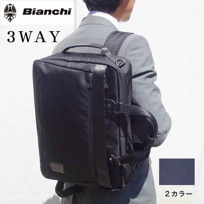 3wayビジネスバッグ ビジネスリュックサック ショルダーバッグ ビアンキ[Bianchi] メンズビジネスバッグ ビジネスバック カバン 鞄 かばん 送料無料 PR10 ビジネスバッグ メンズ父の日 おすすめ【さらに特典付き】ブリーフケース