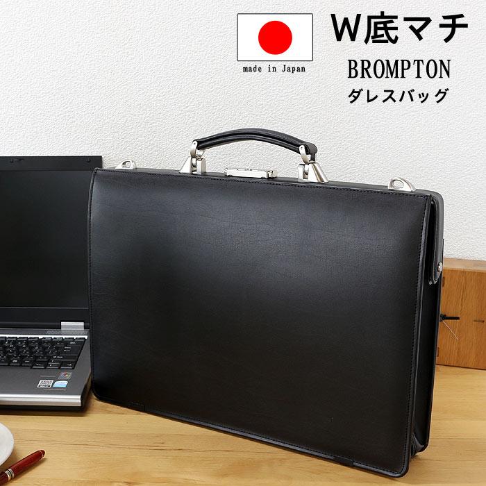 メンズ ビジネス バッグ 日本製 B4ファイルサイズ 底W合皮ダレスバッグ ブロンプトン 細マチ底W兼用ダレス 黒色 豊岡製  PR10 P10【さらに特典付き】