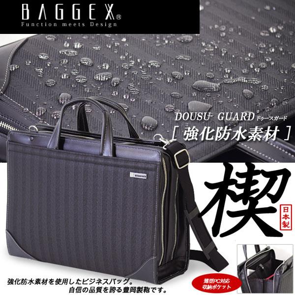 ブリーフケース 大口 2分割タイプ ストライプ 防水効果 豊岡製 日本製 メンズ ビジネス バッグ B4ファイル対応 ビジネスバック 2WAY 営業 出張 軽い カバン 鞄 かばん バック  PR10 P10【さらに特典付き】