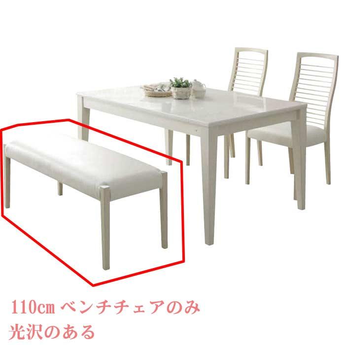 ベンチチェア のみ 幅110cm PVC 合皮 ホワイト 白い家具 白家具 椅子 ダイニングチェア チェア チェアー いす イス 椅子 デザイナーズチェア ダイニングチェアー カジュアルチェアー【QSM-220】t006-m083-ave-bch110
