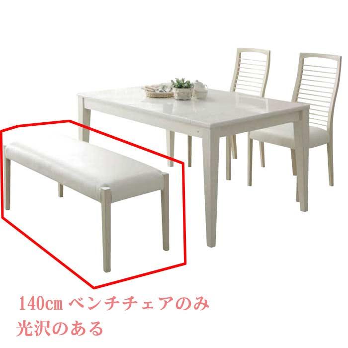 ベンチチェア のみ 幅140cm PVC 合皮 ホワイト 白い家具 白家具 椅子 ダイニングチェア チェア チェアー いす イス 椅子 デザイナーズチェア ダイニングチェアー カジュアルチェアー【QSM-240】t006-m083-ave-bch140
