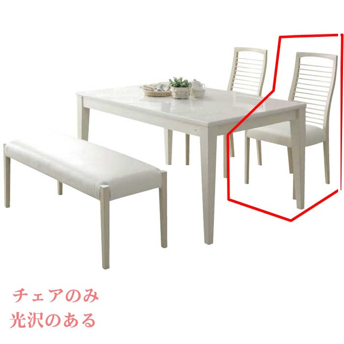 ダイニングチェア のみ PVC 合皮 ホワイト 白い家具 白家具 椅子 ダイニングチェア チェア チェアー いす イス 椅子 デザイナーズチェア ダイニングチェアー カジュアルチェアー【QSM-220】t006-m083-ave-ch