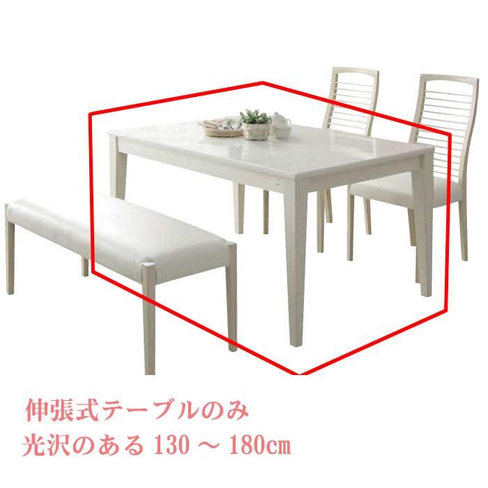 伸張式 食卓テーブル ダイニングテーブル のみ 4サイズ伸縮/幅130cm/幅150cm/幅160cm/幅180cm UV塗装天板 ホワイト 白い家具 白家具 伸縮式 伸びる 縮む【QSM-260】t006-m083-ave-dt130