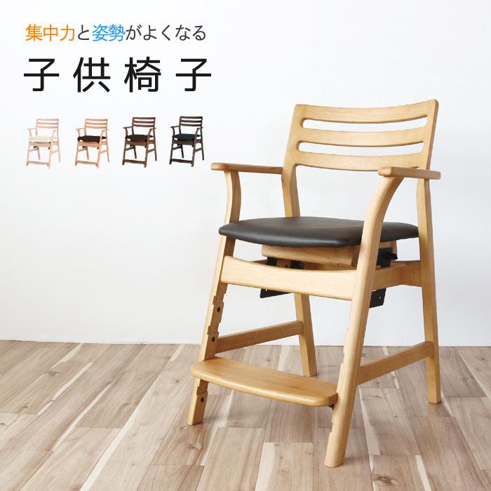 子供椅子 のみ キッズ~シニア迄対応 座面・足置き高さ調整可能 座面角度調整 姿勢・集中力UP 子供チェアー 子供椅子 キッズチェア ダイニング学習チェア 学習椅子 リビング学習 頭の良くなる椅子 北欧 木製 m163-bns-ch【QSM-200】【限界価格】【2D】